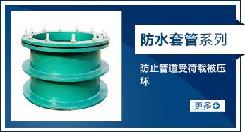 防水套管系列